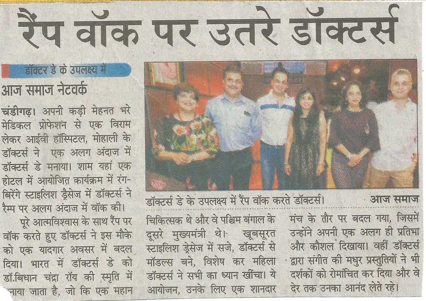 Coverage updates of Doctors Day event