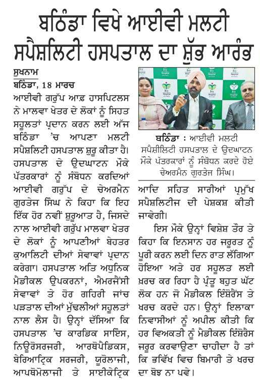 Ivy Bathinda Inauguration