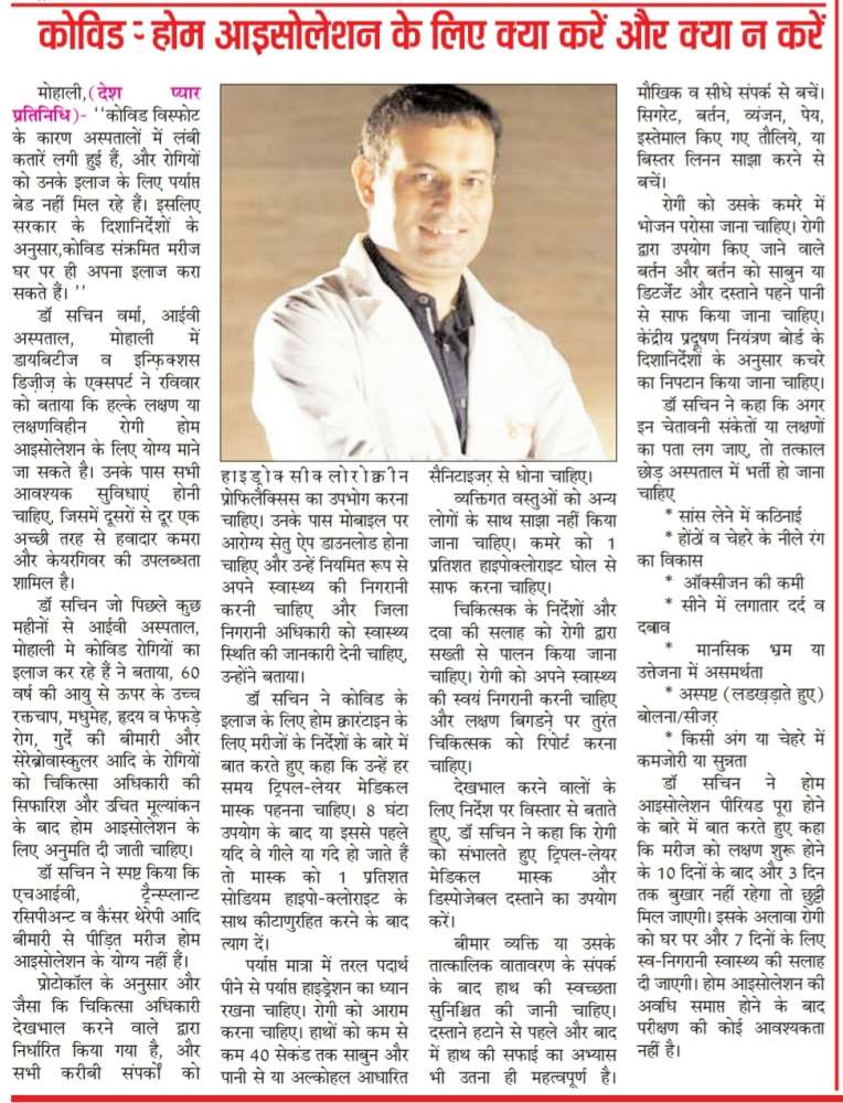 Dr Sachin Verma news article on Covid